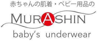 村信株式会社 | 日本製ベビー・子供用肌着製造卸売業