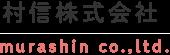 村信株式会社 murashin co.,ltd.