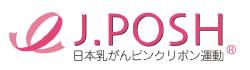 村信株式会社は弊社はJ.POSHオフィシャルサポーターとして、ピンクリボン運動を応援しています。