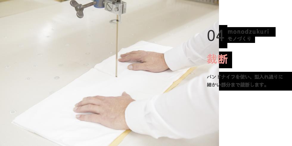 STEP4 裁断|バンドナイフを使い 型入れ通りに 細かい部分まで裁断します。
