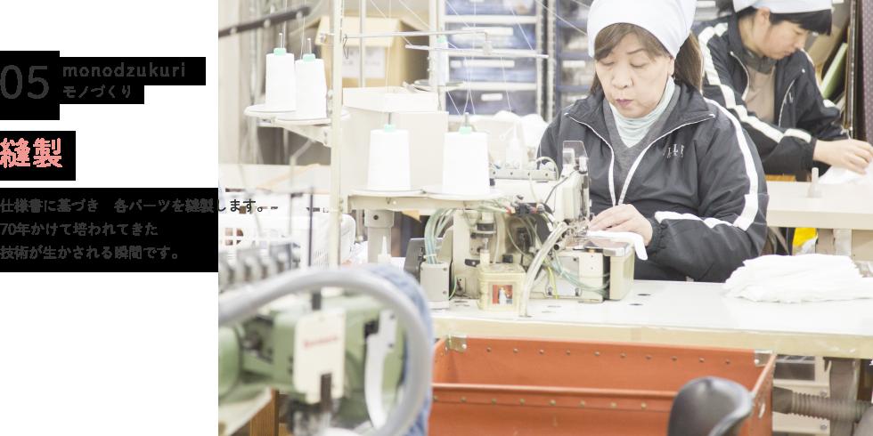 STEP5 縫製|仕様書に基づき 各パーツを縫製します。70年かけて培われてきた技術が生かされる瞬間です。