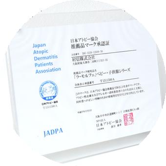 安全で優しい商品づくり|村信のベビー肌着「ラ・モルフェ」シリーズは日本アトピー協会より推奨商品マークの承認をいただきました