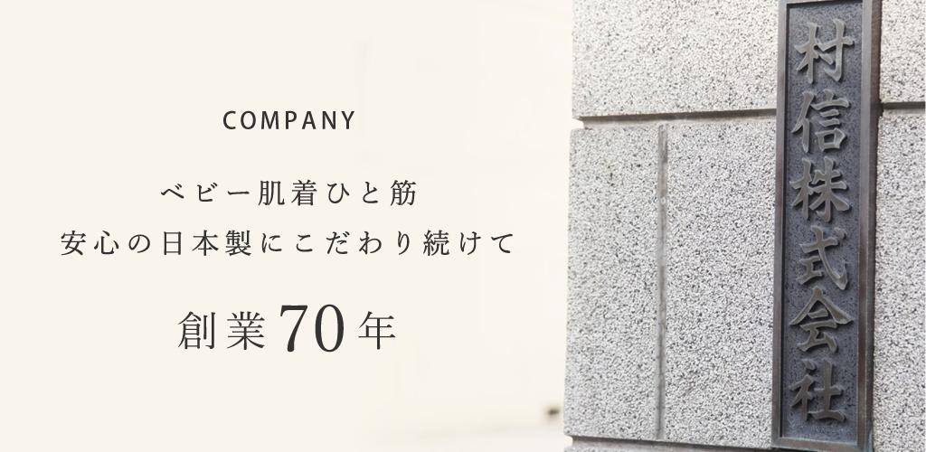 村信株式会社|赤ちゃんの肌着ひと筋。安心の日本製にこだわり続け、村信のベビー肌着は敏感肌の赤ちゃんにもおすすめ。赤ちゃん肌着・ベビー・新生児肌着のOEM製造・生産もお任せください。
