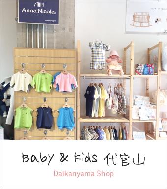 Baby&Kids 代官山|代官山に期間限定で出店通販雑誌で人気のアンナニコラをはじめ、日本製ベビー肌着・おむつカバーやベビー用品全般を取り扱っております。