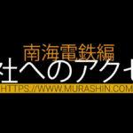 南海電鉄「松ノ浜駅」から弊社へのルート案内